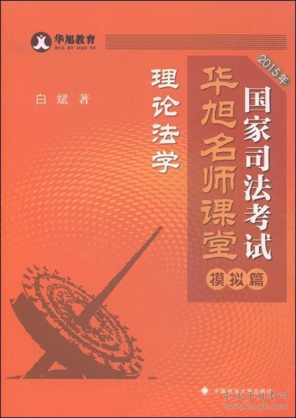 9787562061250国家司法考试华旭名师课堂模拟篇理论法学