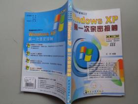 Windows XP 第一次亲密接触