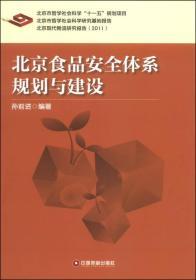 北京食品安全体系规划与建设