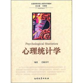 全国高等学校心理学系列教材:心理统计学