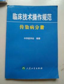 临床技术操作规范传染病分册