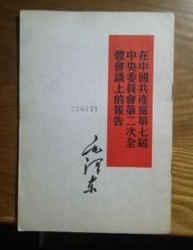 在中国共产党第七界中央委员会第二次全体会议上的报告