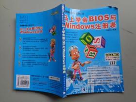 马上学会BIOS与Windows注册表