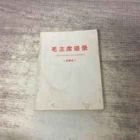 毛主席语录(试编本)