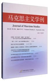 马克思主义学刊-第4卷 第3辑 2016年9月