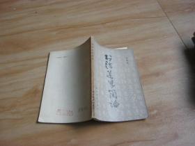 书法美学简论