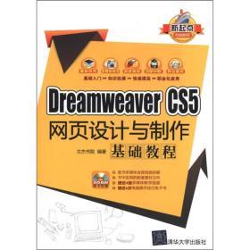 新起点电脑教程:Dreamweaver CS5网页设计与制作基础教程