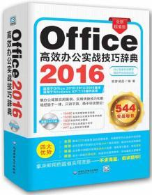 Office 2016高效办公实战技巧辞典