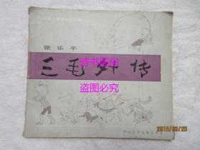 三毛外传——中国儿童漫画家选集(张乐平画)