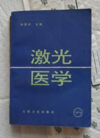 激光医学-人民卫生出版社