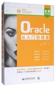 Oracle從入門到精通(全新精華版 附光盤)