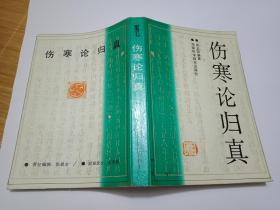 稀缺中医资料书《伤寒论归真》(1993年8月1版1印)--私藏9品如图