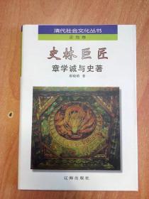 史林巨匠——章学诚与史著(清代社会文化丛书·史地卷)