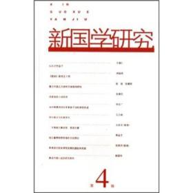 新国学研究  第4辑