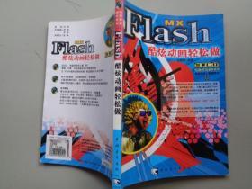 FLASH 酷炫动画轻松做