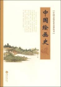 中国绘画史—中国文化艺术名著丛书