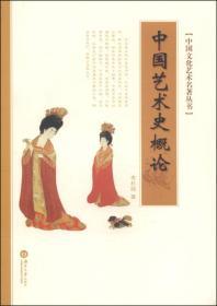 中国艺术史概论—中国文化艺术名著丛书