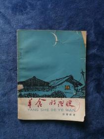 汪曾祺 羊舍的夜晚 1963年 一版一印 正版