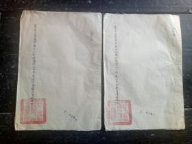 第二十三集团军特务营粘据册