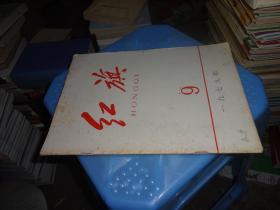 红旗9  1979  货号7-1