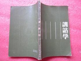 训诂学(黄侃弟子 洪诚著) 84年1版1印
