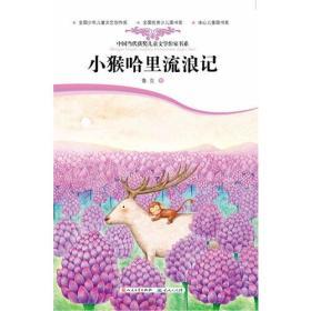 中国当代获奖儿童文学作家书系:小猴哈里流浪记