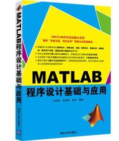 MATLAB程序设计基础与应用