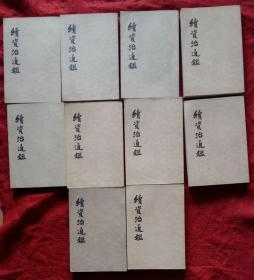 《續資治通鑒(2、3、4、5、6、7、9、10、11、12冊)》二 三 四 五 六 七 九 十 十一 十二計10本合售 本套書共計12冊,缺1、8冊