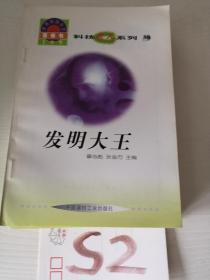 《世界科技全景百卷书》地理学家0.01元