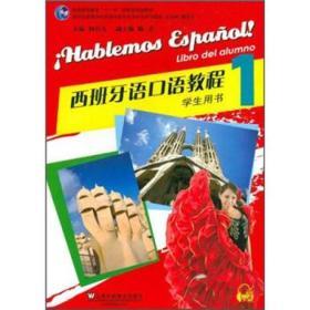 西班牙语专业本科生教材(上册):西班牙语口语教程