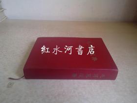 毛泽东选集 合订一卷本( 32开繁体竖排)64年北京1版上海1印 软精装