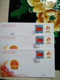 中华人民共和国第十一届全国人民代表大会第三次会议纪念封