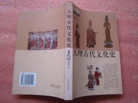 大理古代文化史  大32开 正版书籍   前附铜版纸老照片插图