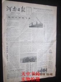 """【报纸】河南日报 1985年5月2日【首都十万人游园联欢庆""""五一""""】【中州漫画】"""