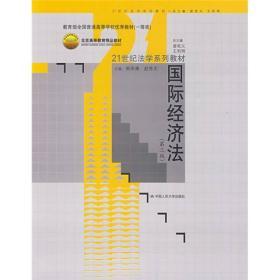 国际经济法(第3版)/21世纪法学系列教材