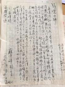 著名散文家、天津老作家苏连硕信札2通