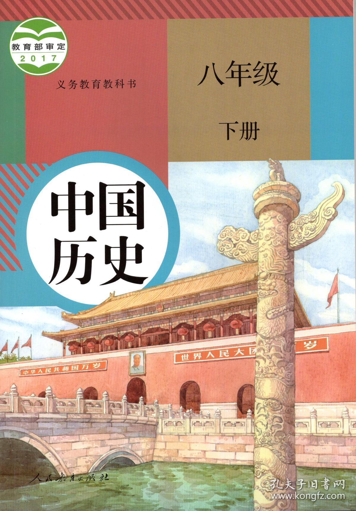2018春新版人教版初二8八年级下册中国历史书