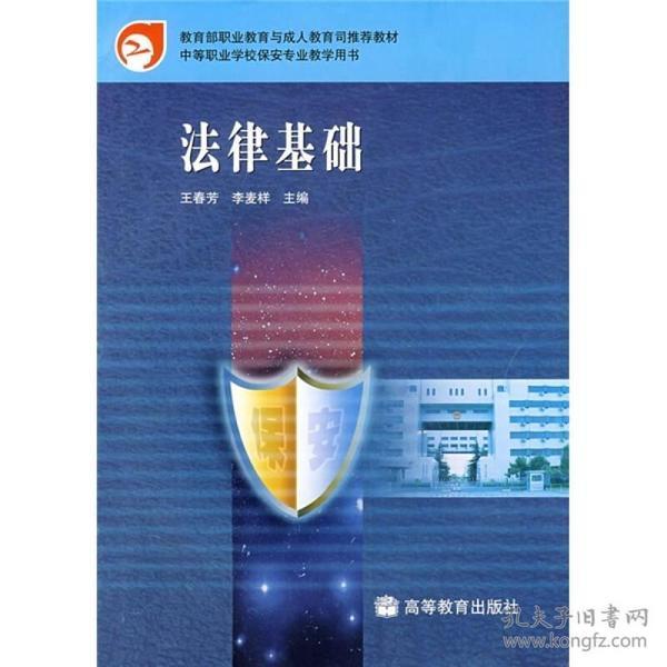 教育部职业教育与成人教育司推荐教材:法律基础