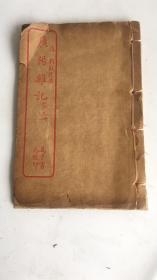 《广阳杂记》卷三