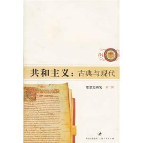 共和主义:古典与现代(思想史研究 第二辑)