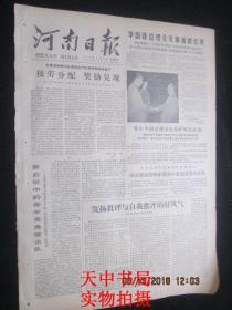 【报纸】河南日报 1979年1月14日【华国锋总理会见顺通副总理】【越南武装人员又向我国边境地区开枪开炮袭击我边防人员和边境群众】