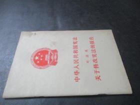 中华人民共和国宪法 关于修改宪法的报告 叶剑英