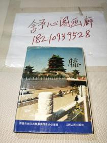滕王阁志(精装)
