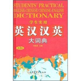 学生实用英汉汉英大词典(第2版)