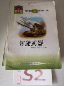 《世界科技全景百卷书》智能武器0.01元