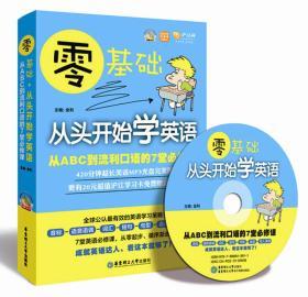 零基础·从头开始学英语:从ABC到流利口语的7堂必修课