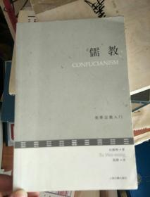 世界宗教入门:儒教