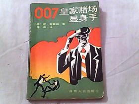 007皇家赌场显身手