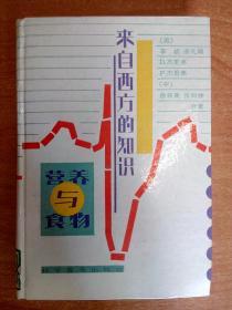 来自西方的知识:营养与食物(32开精装 馆藏书)汉英文