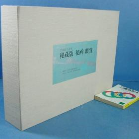 浮世绘的世界 秘藏版 秘画鉴赏 双盒套   156张全   8开大开本   布面精装 包邮